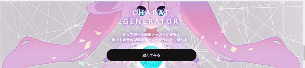 charat.me редактор персонажей
